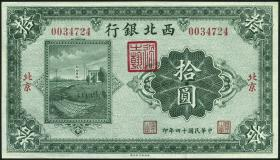 China P.S3875C 10 Yuan 1925 Peking (1-)