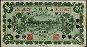 China P.S590 1 Yuan 1922 Yungchi Currency Sino Scandinavian Bank (1-)