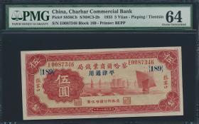 China P.S856Cb 5 Yuan 1933 Pieping / Tientsin (1)