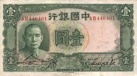 China P.078 1 Yuan 1936 Bank of China (3)