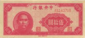 China P.273 50 Yüan 1945 Central Bank (1)
