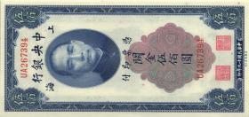 China P.332 500 Customs Gold Units 1930 Central Bank (1)