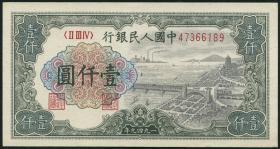China P.847 1000 Yuan 1949 (1)