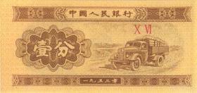 China P.860c 1 Fen 1953 (1)