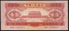 China P.866 1 Yuan 1953 (1-)
