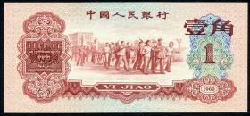 China P.873 1 Jiao 1960 (2)