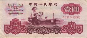 China P.874a 1 Yüan 1960 (3)