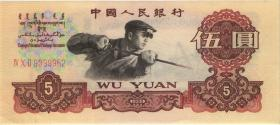 China P.876a 5 Yuan 1960 (1/1-)
