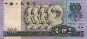 China P.889b 100 Yuan 1990 (1-)