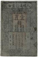 China P.AA10 Ming Dynastie 1 Kuan (1368-99) (3)