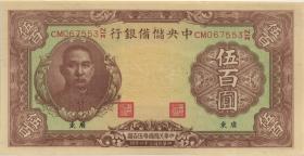China P.J015a 500 Yuan 1942 Central Reserve Bank (1)