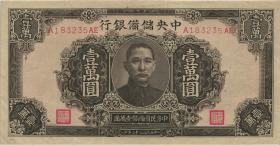 China P.J036 10000 Yuan 1944 Central Reserve Bank (1-)