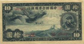 China P.J063 1 Dollar 1938 Federal Reserve Bank (2)