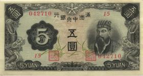 China P.J131a 1 Yuan (1938) Manchukuo Central Bank (1/1-)