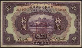 China P.S1053 10 Yuan 1925 Kirin Yung Heng Prov. Bank (3+)