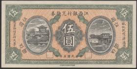 China P.S1101 5 Dollars 1916 Bank of Kiangsi (1-)