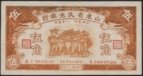 China P.S2733 50 Cents 1936 Shantung Min Sheng Bank (2)