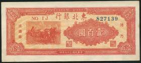 China P.S3750 100 Yuan 1947 Tung Pei Bank (1-)
