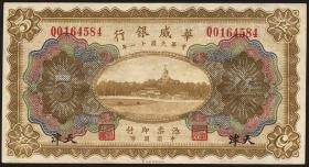China P.S592a 5 Yuan 1922 Tientsin Sino Scandinavian Bank (1)