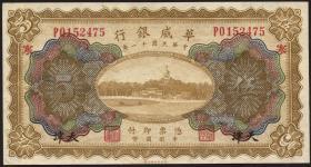 China P.S592b 5 Yuan 1922 Tientsin Sino Scandinavian Bank (1)