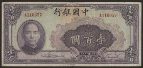 China P.088b 100 Yuan 1940 Bank of China (1)