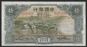 China P.073 10 Yuan 1934 Bank of China (2)