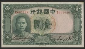 China P.078 1 Yuan 1936 Bank of China (1/1-)
