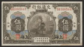 China P.117 5 Yuan 1914 Shanghai Bank of China (3+)
