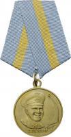 Ehrenauszeichnung Gagarin