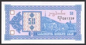 Georgien / Georgia P.27 50 Laris (1993) (1)