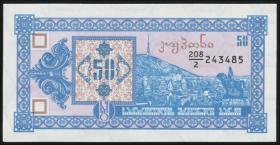 Georgien / Georgia P.37 50 Laris (1993) (1)
