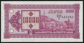 Georgien / Georgia P.39 10000 Laris 1993 (1)