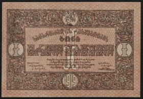 Georgien / Georgia P.07 1 Ruble 1919 (1)
