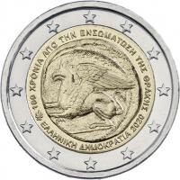 Griechenland 2 Euro 2020 Thrakien