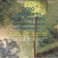 Griechenland Euro-KMS 2010 Biodiversität
