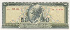 Griechenland / Greece P.191 50 Drachmen 1955 (1)