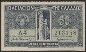 Griechenland / Greece P.303 50 Lepta (1920) (1)