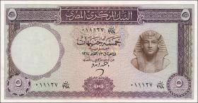 Ägypten / Egypt P.40 5 Pounds 1961-64 (1)
