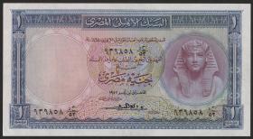 Ägypten / Egypt P.30 1 Pound 1952-60 (1)