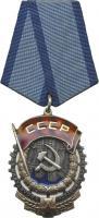 H-2.07.3 Orden des Roten Arbeitsbanners (1943)