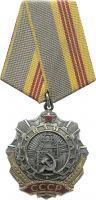 H-2.10.3 Orden des Arbeiterruhms