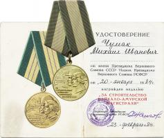 H-3.11U Baikal-Amur-Magistrale mit Urkunde