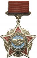 """H-3.23 Medaille """"Internationalistischer Kämpfer"""""""