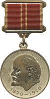 H-3.42.1 Lenin - Medaille