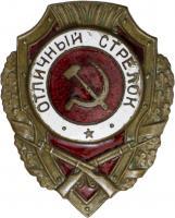 H-5.25 Bestenabzeichen Ausgezeichneter Schütze