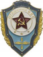H-5.28.2 Bestenabzeichen Luftstreitkräfte