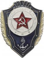H-5.29.2 Bestenabzeichen Seestreitkräfte