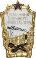 H-5.30 Bestenabzeichen Militärbauwesen