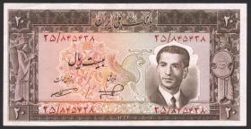 Iran P.060 20 Rials (1953) (2)