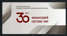 Transnistrien / Transnistria 1 Rubel 2007 (2021) (1)